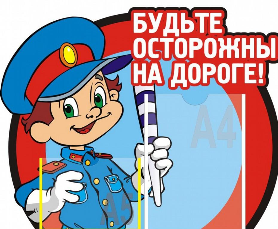 Картинки по запросу безопасность на дороге для детей