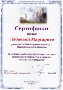 лабаева