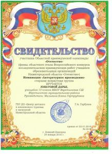 юматова 2