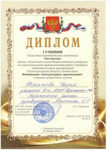 юматова 3